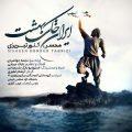 دانلود آهنگ محسن کنور به نام ایران خاک بهشت