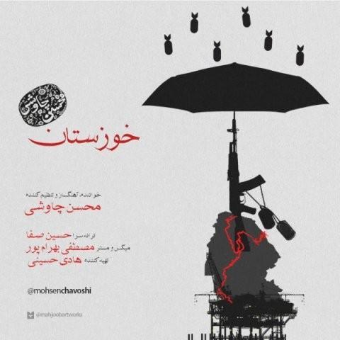 دانلود آهنگ محسن چاوشی به نام خوزستان