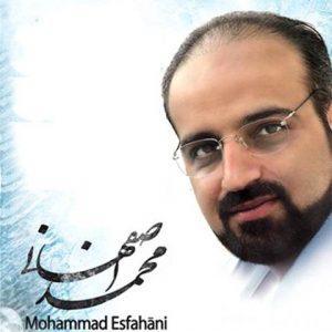 آلبوم محمد اصفهانی به نام النور
