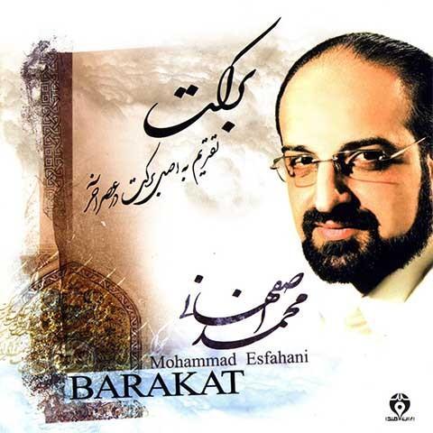 دانلود آهنگ محمد اصفهانی به نام درد گنگ