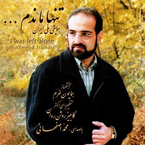 دانلود آهنگ محمد اصفهانی به نام اوج آسمان