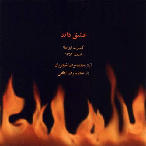 دانلود آهنگ محمدرضا شجریان بنام به صحرای دل