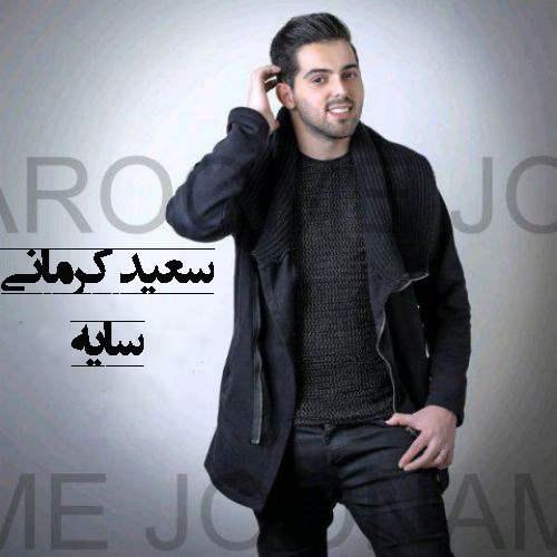 دانلود آهنگ سعید کرمانی به نام سایه