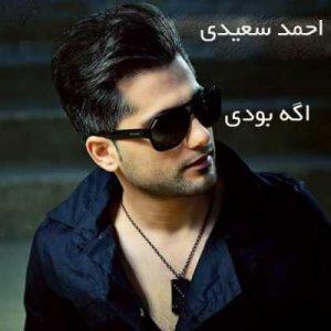 دانلود آهنگ احمد سعیدی بنام اگه بودی