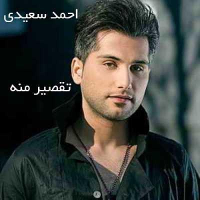 دانلود آهنگ احمد سعیدی بنام تقصیر منه