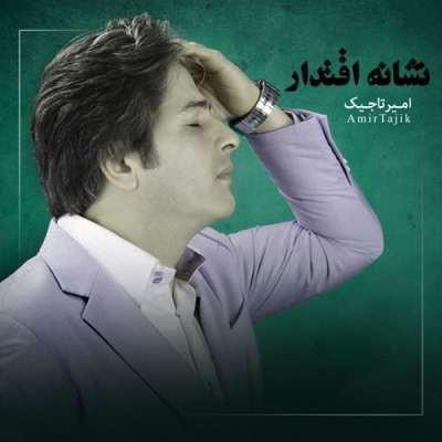 دانلود آهنگ امیر تاجیک به نام نشانه اقتدار
