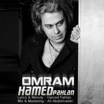 دانلود آهنگ حامد پهلان بنام عمرم