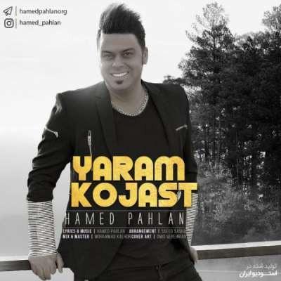 دانلود آهنگ حامد پهلان بنام یارم کجاست