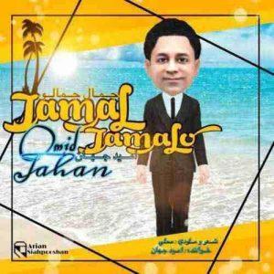 دانلود آهنگ امید جهان بنام جمال جمالو