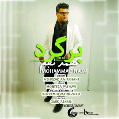 دانلود آهنگ محمد نجم بنام برگرد