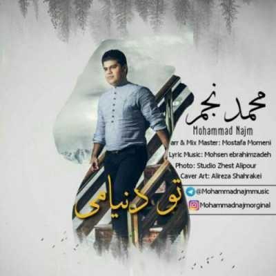 دانلود آهنگ محمد نجم بنام تو دنیامی