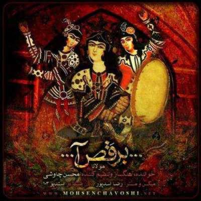 دانلود آهنگ محسن چاوشی به نام برقصا