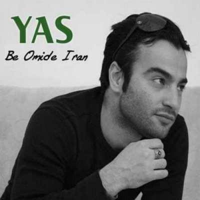 دانلود آهنگ یاس بنام به امید ایران