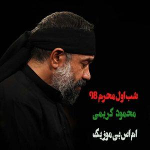 دانلود کامل مداحی محمود کریمی شب اول محرم ۹۸