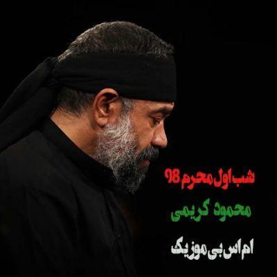 دانلود مداحی محمود کریمی به نام وقتشه سر تا پا امید بشم