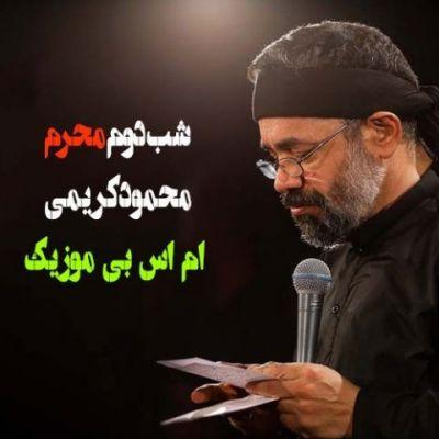 دانلود مداحی محمود کریمی به نام کیستم من اسد بیشه پیکار حسینم