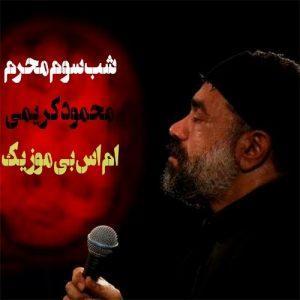 دانلود مداحی محمود کریمی شب سوم محرم 98