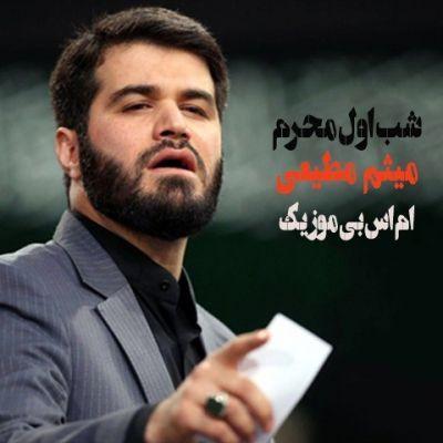 دانلود مداحی میثم مطیعی شب اول محرم 98