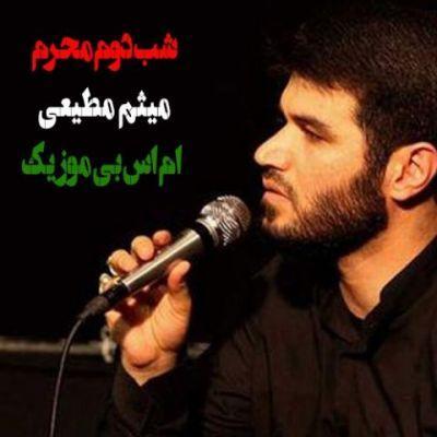 دانلود مداحی علی حسینی به نام اون که برات سینه زد یه روز برات می میره