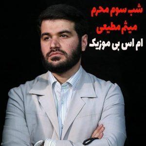 دانلود مداحی میثم مطیعی شب سوم محرم 98