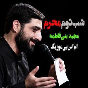 دانلود مداحی مجید بنی فاطمه شب دوم محرم ۹۸