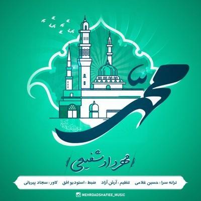 دانلود آهنگ محمد شفیعی به نام محمد