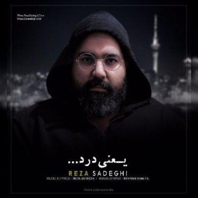 دانلود ورژن جدید آهنگ رضا صادقی به نام یعنی درد