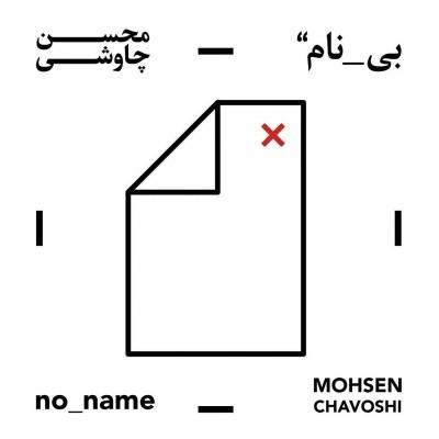 دانلود آلبوم محسن چاوشی به نام بی نام