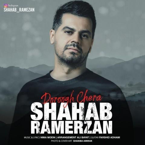 دانلود آهنگ شهاب رمضان به نام دروغ چرا