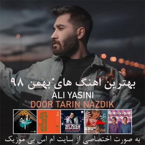 دانلود بهترین آهنگ های بهمن ماه 98