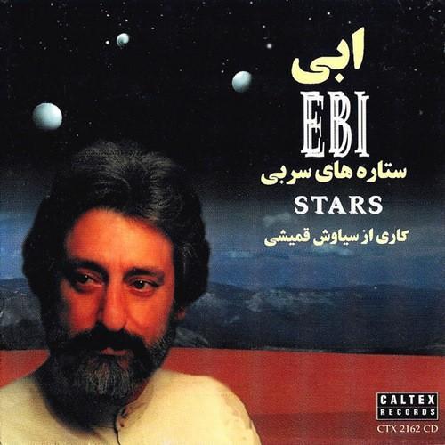 دانلود آهنگ ابی به نام ستاره های سربی