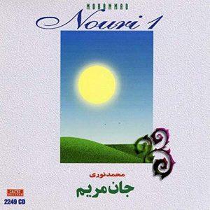 دانلود آلبوم محمد نوری به نام جان مریم