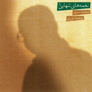 دانلود آلبوم محمد نوری به نام نغمه های تنهایی 1