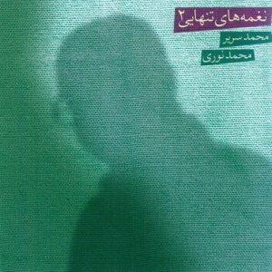 دانلود آلبوم محمد نوری به نام نغمه های تنهایی 2