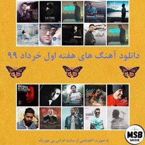 دانلود آهنگ هفته اول خرداد 99