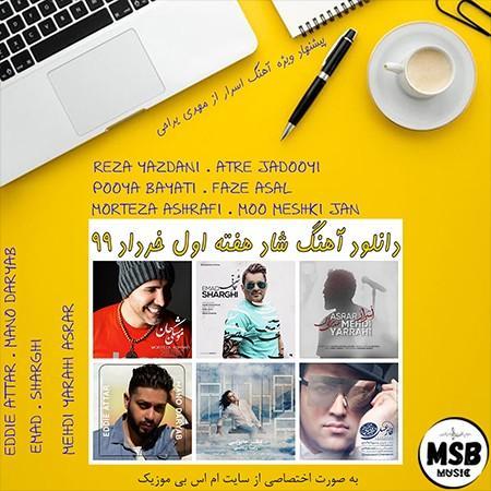 دانلود آهنگ شاد هفته اول خرداد 99