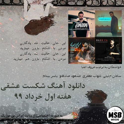 دانلود آهنگ شکست عشقی هفته اول خرداد 99