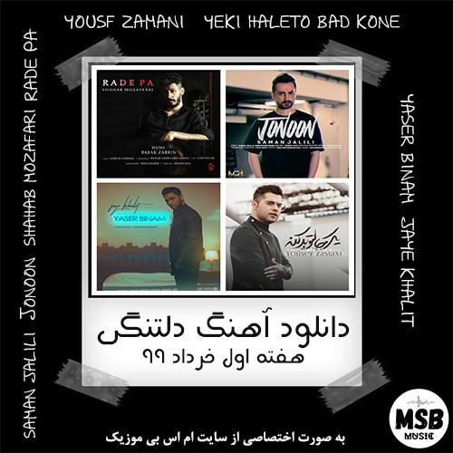 دانلود آهنگ دلتنگی هفته اول خرداد 99