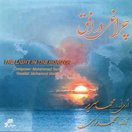 دانلود آلبوم محمد نوری به نام چراغی در افق