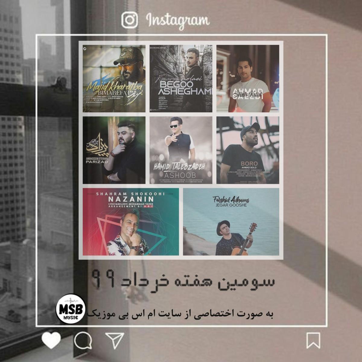 دانلود آهنگ هفته سوم خرداد 99