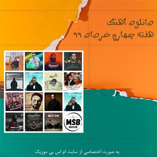 دانلود آهنگ هفته چهارم خرداد 99