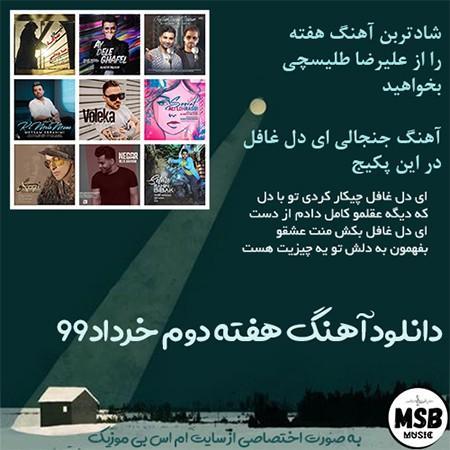 دانلود آهنگ هفته دوم خرداد 99