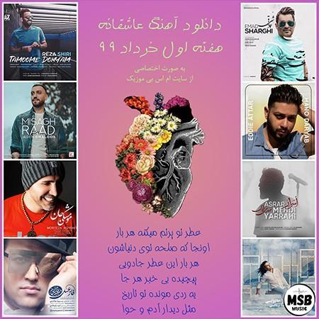 دانلود آهنگ عاشقانه هفته اول خرداد 99