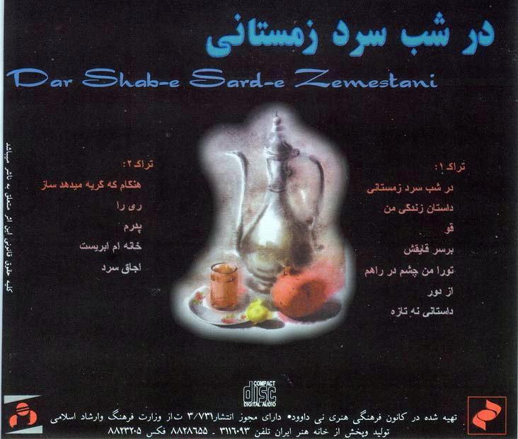 دانلود آلبوم محمد نوری به نام در شب سرد زمستانی