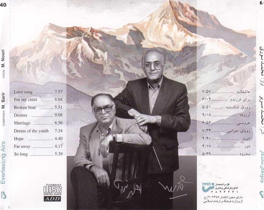 دانلود آلبوم محمد نوری به نام جلوه ماندگار