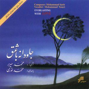 دانلود آهنگ محمد نوری به نام بخفته دل