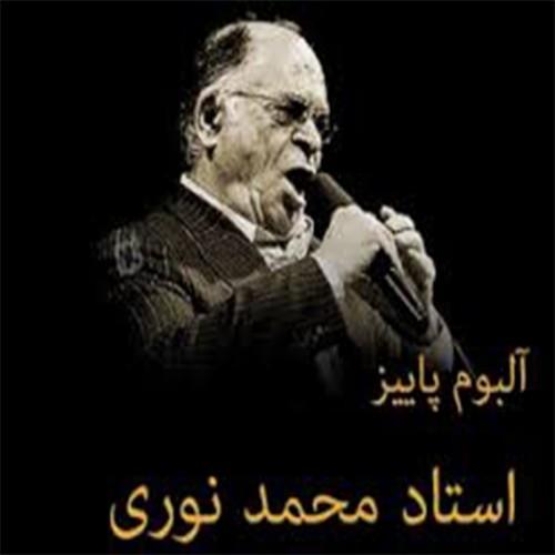 دانلود آهنگ محمد نوری به نام ستاره من