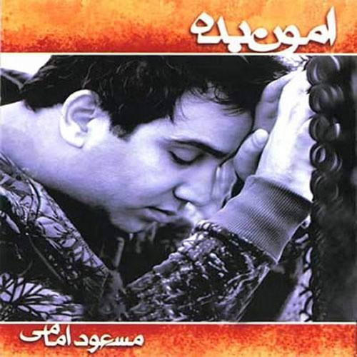 دانلود آلبوم مسعود امامی به نام امون بده