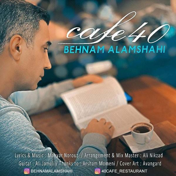 دانلود آهنگ بهنام علمشاهی به نام کافه ۴۰