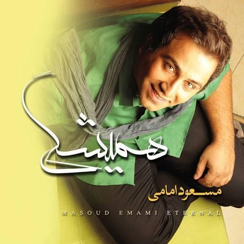 دانلود آلبوم مسعود امامی به نام همیشگی